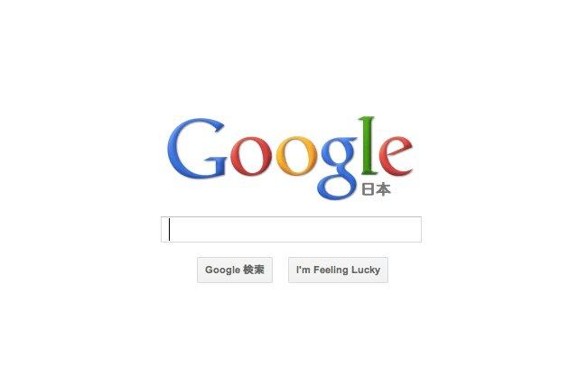 ブログ Googleで検索順位をあげるには