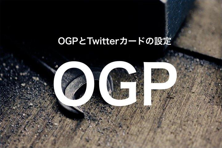 ブログ いまさらながらOGPの重要性について