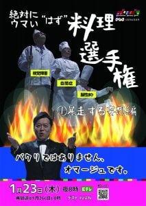 バリバラ|料理選手権①暴走する妄想 ポスター