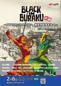 バリバラ|BLACK in BURAKU前編 ポスタ-