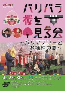 バリバラ|桜を見る会①② ポスタ-