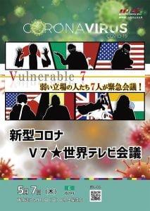 バリバラ|新型コロナ V7★世界テレビ会議 ポスタ-