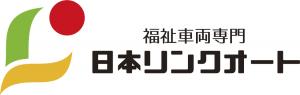 日本リンクオートさまロゴ