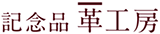 kinenhin_logo