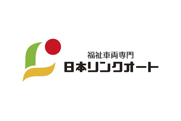 日本リンクオートさまロゴマークとロゴタイプ