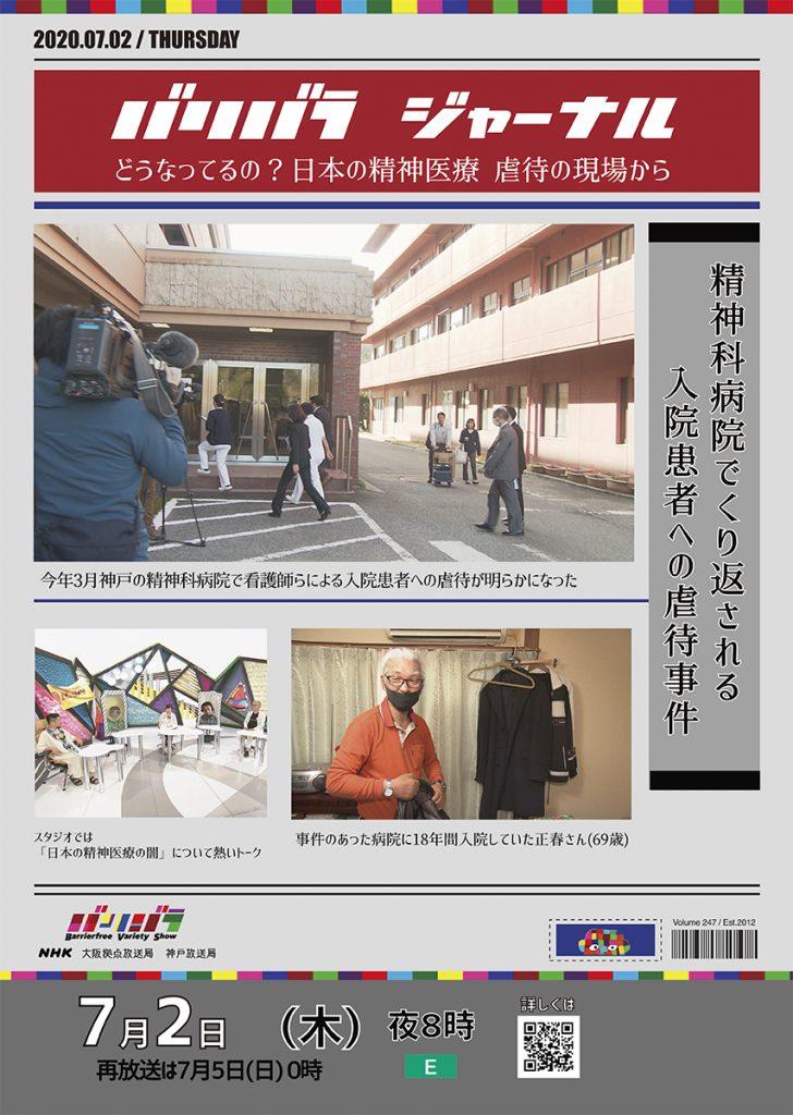 バリバラ|【バリバラジャーナル】 どうなってるの?日本の精神医療 虐待の現場から ポスター