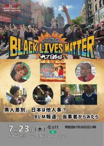 バリバラ|Black Lives Matter、そして日本は ポスター