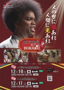 バリバラ|Baribara×BURAKU ポスター