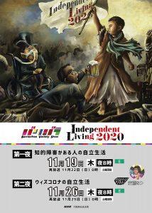 バリバラ|Independentliving2020 ポスター