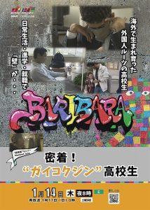 バリバラ|ガイコクジン高校生 ポスター